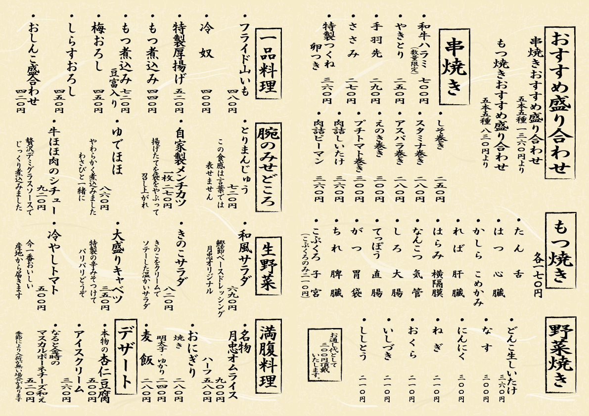 立川店メニュー