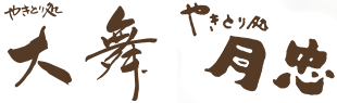 町田・中野・立川で4店舗展開 串焼き 大舞・月忠グループ