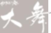 町田・立川で3店舗展開 串焼き 大舞グループ