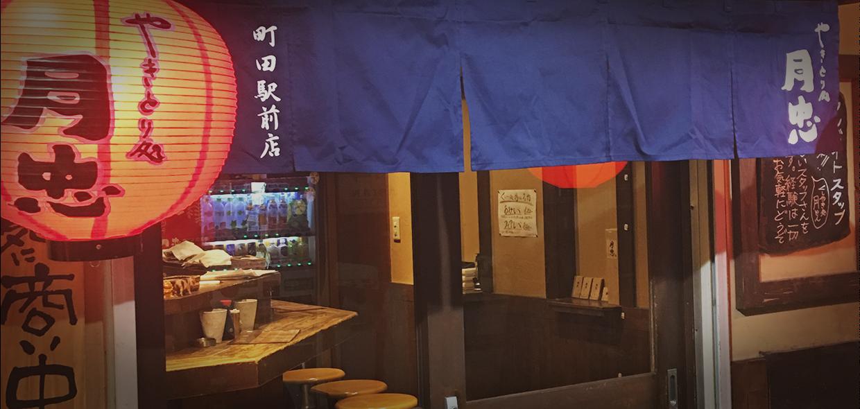 町田・中野・立川・虎ノ門で5店舗展開 串焼き 月忠グループ