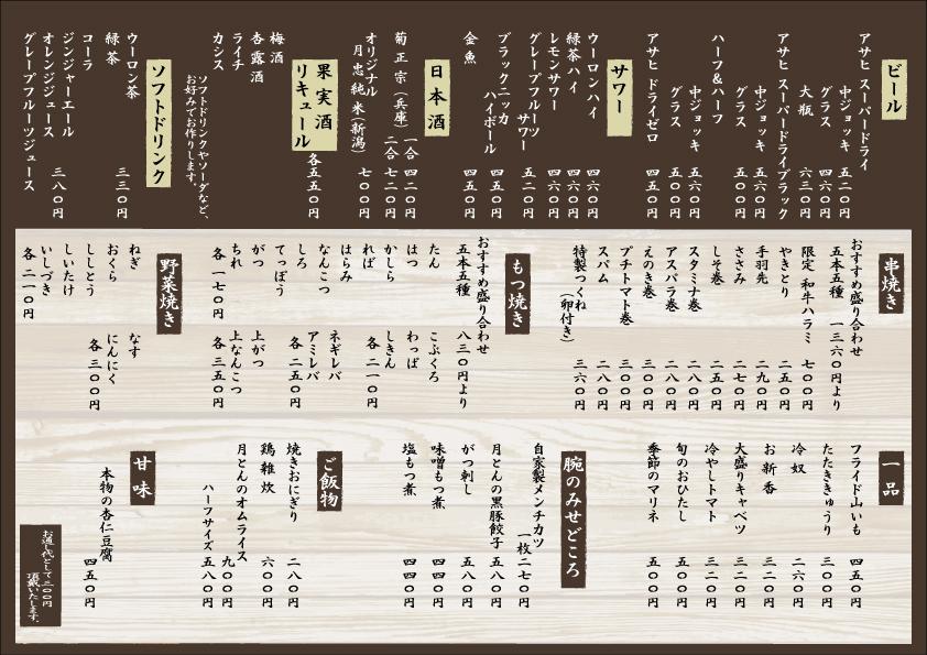 くしやき処 月とん 町田店メニュー